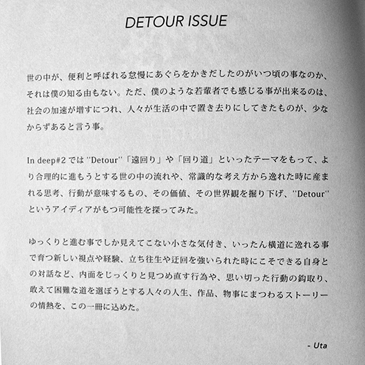 渡邊雄太 IN DEEP