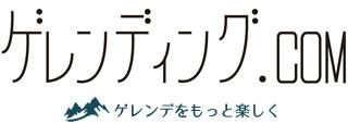 ゲレンディング.com